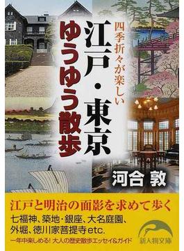江戸・東京ゆうゆう散歩 四季折々が楽しい(新人物文庫)