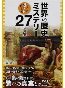世界の歴史ミステリー27の真実 日本人だけが知らない(新人物文庫)