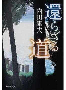 還らざる道(祥伝社文庫)