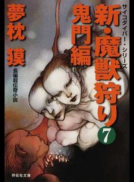 新・魔獣狩り 長編超伝奇小説 7 鬼門編(祥伝社文庫)