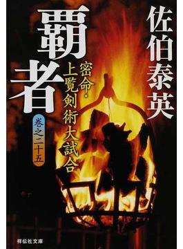 覇者 密命・上覧剣術大試合(祥伝社文庫)