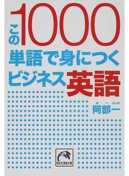 この1000単語で身につくビジネス英語(祥伝社黄金文庫)