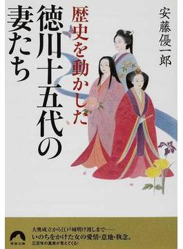 歴史を動かした徳川十五代の妻たち(青春文庫)