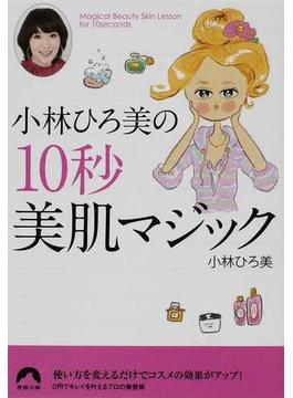 小林ひろ美の10秒美肌マジック(青春文庫)