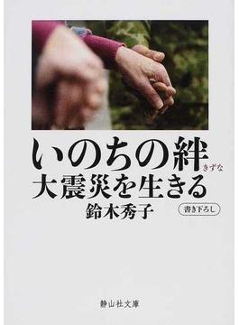 いのちの絆大震災を生きる(静山社文庫)