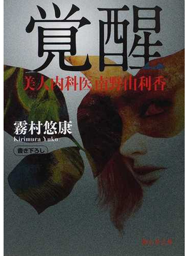 覚醒(静山社文庫)