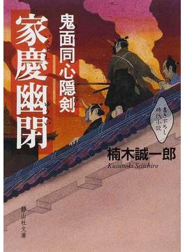 鬼面同心隠剣家慶幽閉 書き下ろし時代小説(静山社文庫)