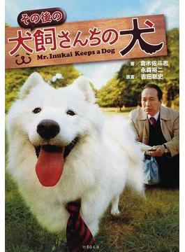 その後の犬飼さんちの犬(竹書房文庫)
