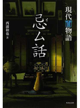 忌ム話(竹書房文庫)