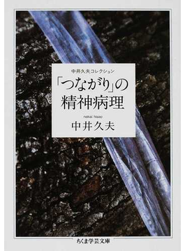「つながり」の精神病理(ちくま学芸文庫)