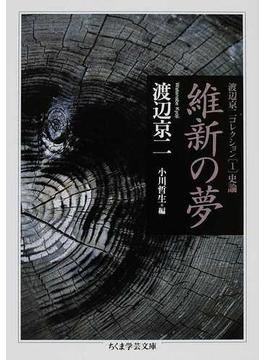 渡辺京二コレクション 1 維新の夢(ちくま学芸文庫)