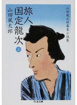 旅人国定龍次 上(ちくま文庫)
