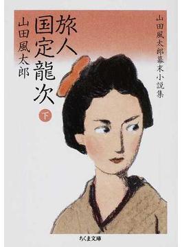 旅人国定龍次 下(ちくま文庫)