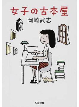 女子の古本屋(ちくま文庫)