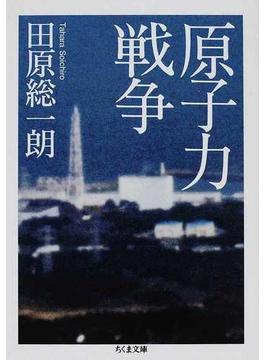 原子力戦争(ちくま文庫)