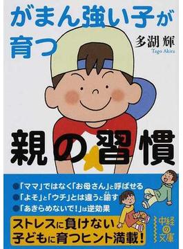 がまん強い子が育つ親の習慣(中経の文庫)