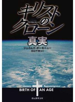 キリストのクローン/真実(創元推理文庫)