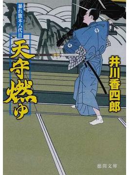 天守燃ゆ(徳間文庫)