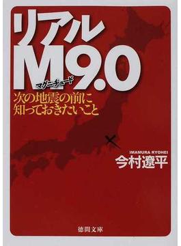 リアルM9.0 次の地震の前に知っておきたいこと(徳間文庫)