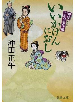 いいかげんにおし(徳間文庫)