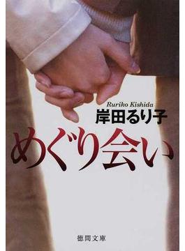 めぐり会い(徳間文庫)
