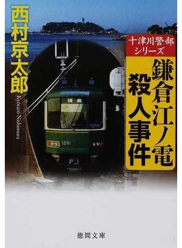 鎌倉江ノ電殺人事件(徳間文庫)