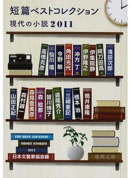 短篇ベストコレクション 現代の小説 2011(徳間文庫)