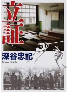 立証(徳間文庫)