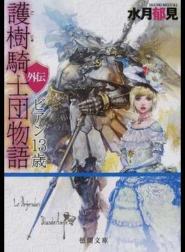 護樹騎士団物語 外伝 ビアン13歳(徳間文庫)