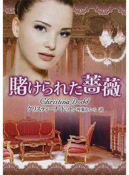 賭けられた薔薇(MIRA文庫)