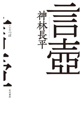 言壺(ハヤカワ文庫 JA)