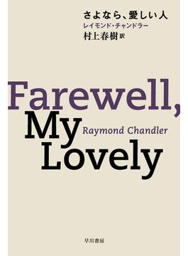 さよなら、愛しい人(ハヤカワ・ミステリ文庫)