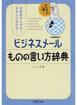 ビジネスメールものの言い方辞典 好感度が上がる!きちんと伝わる!(PHP文庫)
