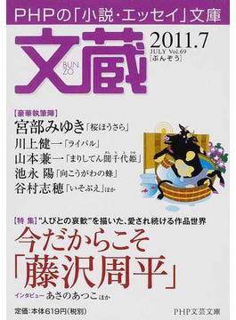 文蔵 2011.7 〈特集〉今だからこそ「藤沢周平」(PHP文芸文庫)