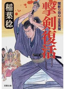 撃剣復活(双葉文庫)