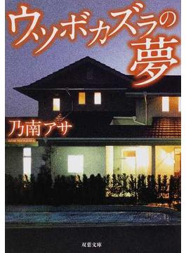 ウツボカズラの夢(双葉文庫)