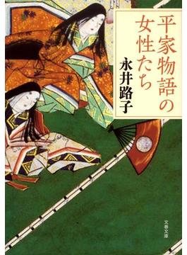 平家物語の女性たち 新装版(文春文庫)