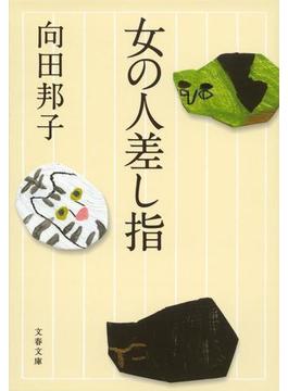 女の人差し指 新装版(文春文庫)