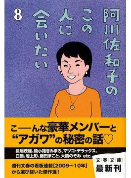 阿川佐和子のこの人に会いたい 8(文春文庫)
