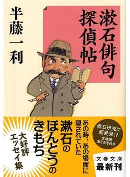 漱石俳句探偵帖(文春文庫)