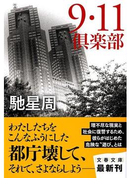 9・11倶楽部(文春文庫)