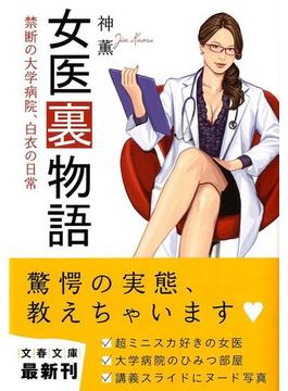 女医裏物語 禁断の大学病院、白衣の日常(文春文庫)