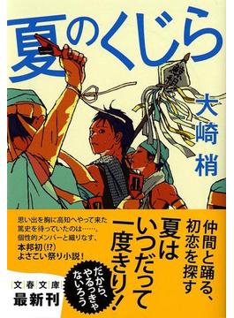 夏のくじら(文春文庫)