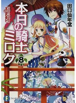 本日の騎士ミロク 8(富士見ファンタジア文庫)