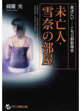未亡人・雪奈の部屋 姦ぱにい−こちら野獣商会(フランス書院文庫)