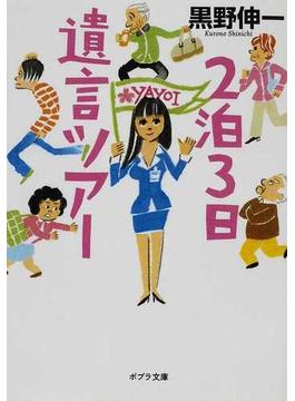 2泊3日遺言ツアー(ポプラ文庫)