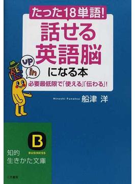 たった「18単語」!「話せる英語脳」になる本 必要最低限で「使える」「伝わる」!(知的生きかた文庫)
