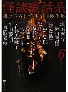 怪談実話系 書き下ろし怪談文芸競作集 6(MF文庫ダ・ヴィンチ)