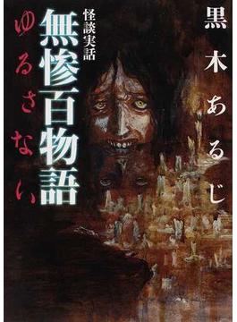 無惨百物語 1 ゆるさない(MF文庫ダ・ヴィンチ)