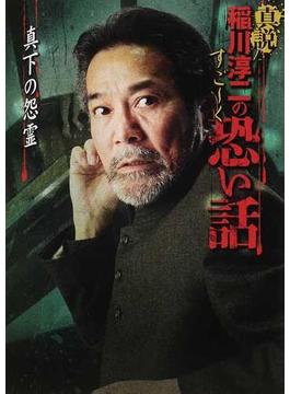 真説稲川淳二のすご〜く恐い話 真下の怨霊(リイド文庫)